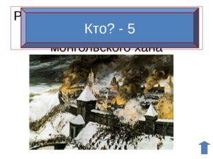 В Китае Монгольская армия вооружилась осадными стенобитными и камнеметными ма