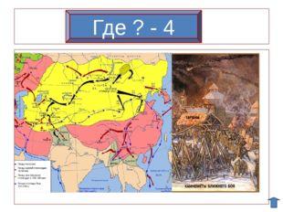 Монголо – татары освободили от налогов духовенство 1. Они понимали, что церко