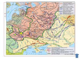 Ученые – историки Н. М. Карамзин , А. Л. Хорошкевич утверждают, что на Руси у