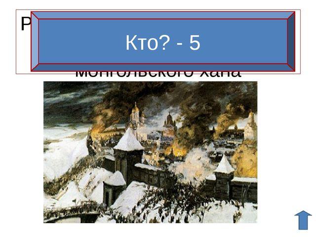 В Китае Монгольская армия вооружилась осадными стенобитными и камнеметными ма...
