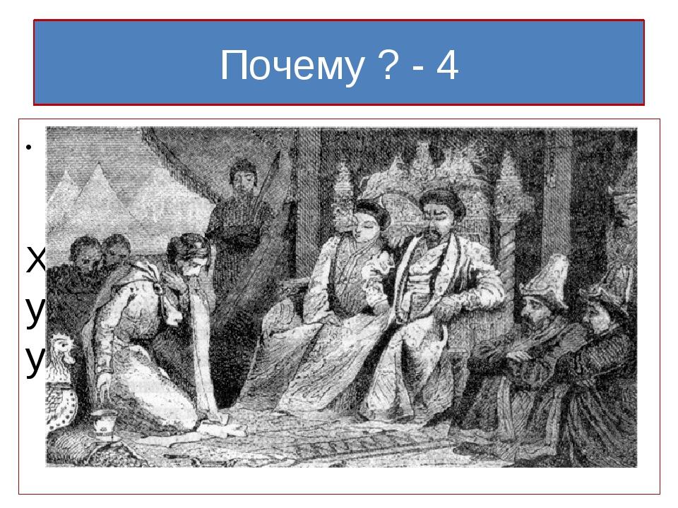 Супер – игра! Правда ли что? Монголо – татарское иго имело не только отрицате...