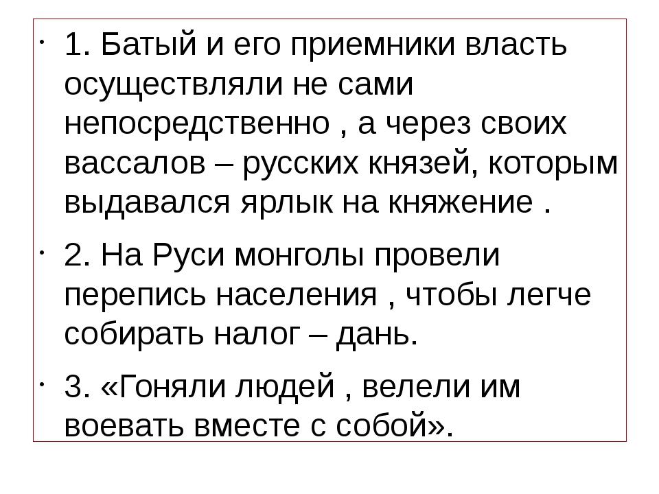 Монголо – татарское иго на Руси 1.Разрушение городов, сельскохозяйственных уг...