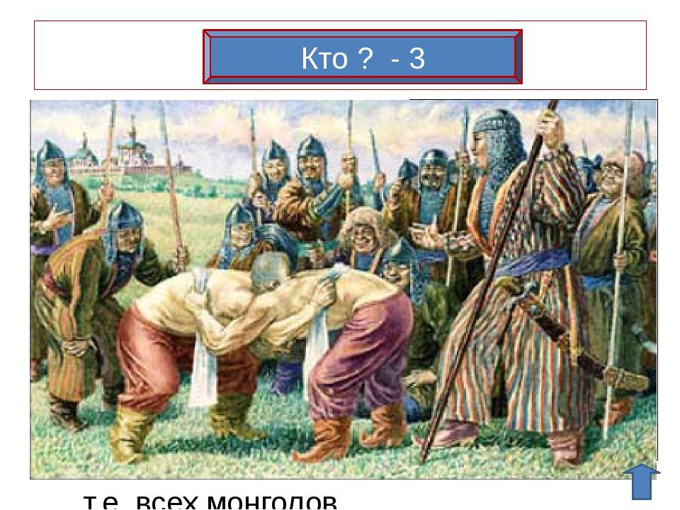 В 100 верстах от Новгорода Великого В 1-м походе на Русь полки Батыя прекрат...