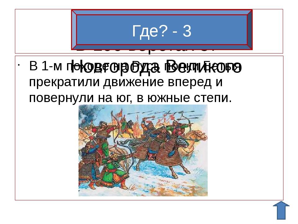 Под городами Даниловом и Кременцом Монголы потерпели поражение. Где? - 5