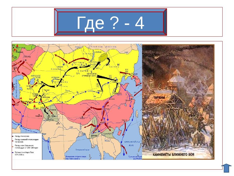 Монголо – татары освободили от налогов духовенство 1. Они понимали, что церко...