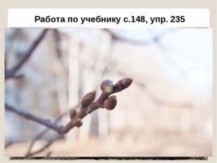 Работа по учебнику с.148, упр. 235