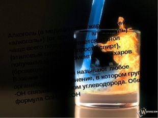Алкого́ль (в медицинском жаргоне, иногда — «а́лкоголь») (от араб. الغولаль-