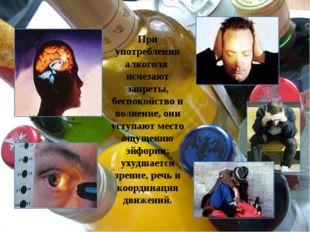 При употреблении алкоголя исчезают запреты, беспокойство и волнение, они усту