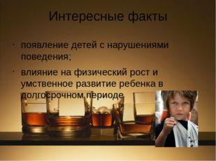 Интересные факты появление детей с нарушениями поведения; влияние на физическ