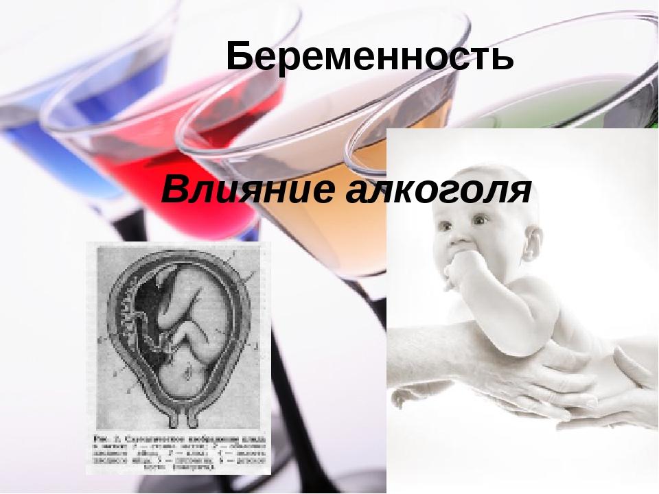 Беременность Влияние алкоголя