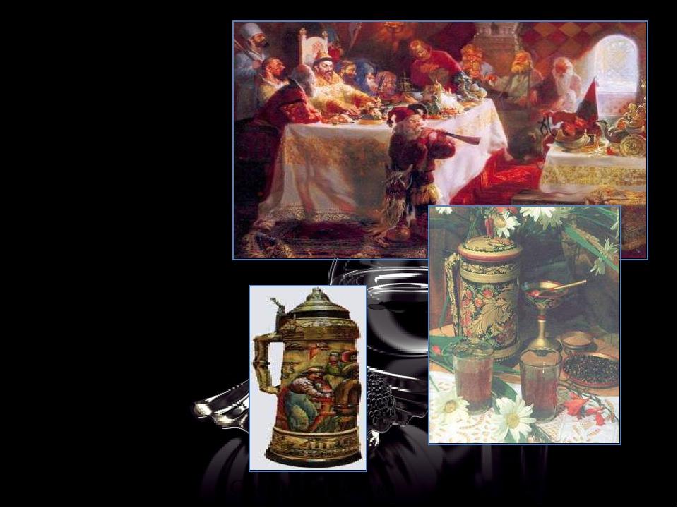 В Древней Руси пили очень мало. Лишь на избранные праздники варили медовуху,...