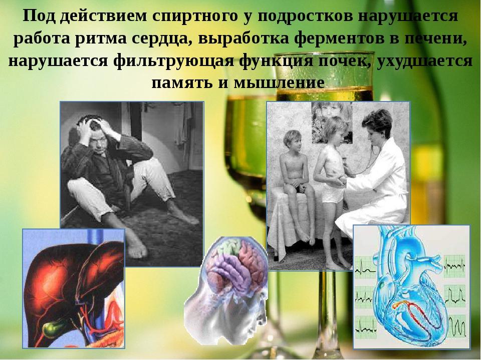 Под действием спиртного у подростков нарушается работа ритма сердца, выработк...