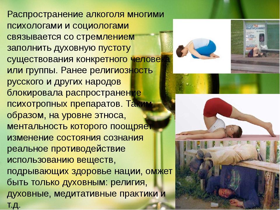 Распространение алкоголя многими психологами и социологами связывается со стр...