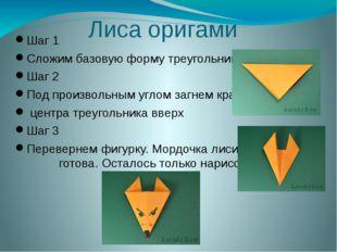 Лиса оригами Шаг 1 Сложим базовую форму треугольник. Шаг 2 Под произвольным у
