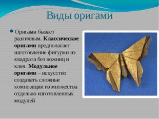 Виды оригами Оригами бывает различным. Классическое оригамипредполагает изго