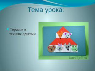 Тема урока: Теремок в технике оригами