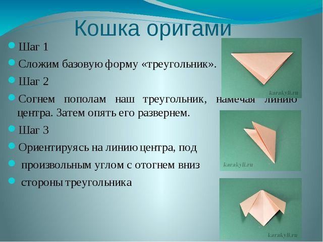 Кошка оригами Шаг 1 Сложим базовую форму «треугольник». Шаг 2 Согнем пополам...