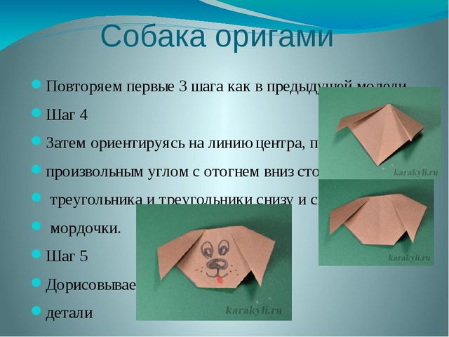 Собака оригами Повторяем первые 3 шага как в предыдущей модели . Шаг 4 Затем...
