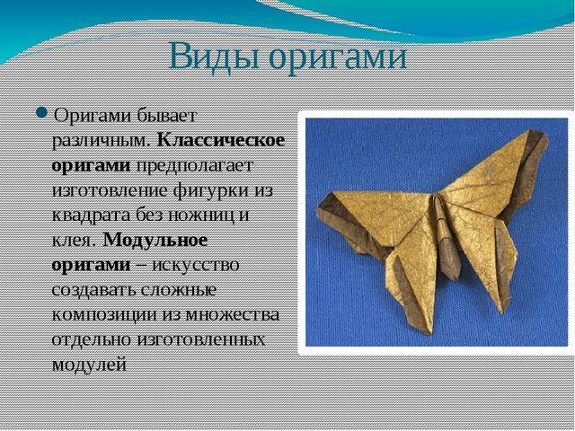 Виды оригами Оригами бывает различным. Классическое оригамипредполагает изго...