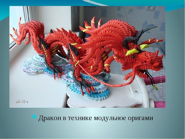 . Дракон в технике модульное оригами