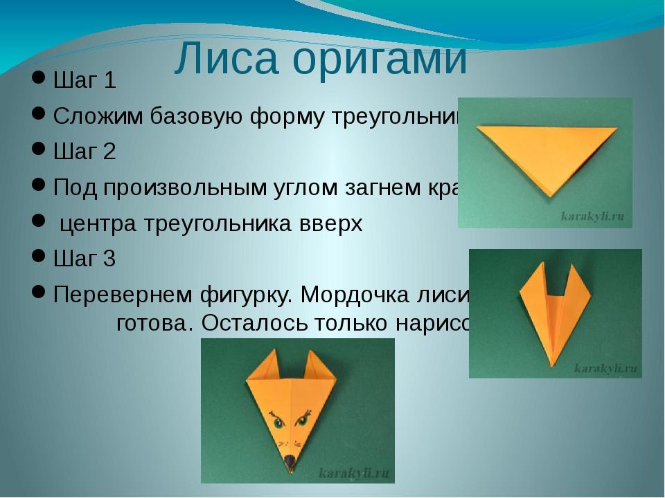 Лиса оригами Шаг 1 Сложим базовую форму треугольник. Шаг 2 Под произвольным у...