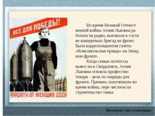 Название презентации Во время Великой Отечест венной войны Агния Львовна ра