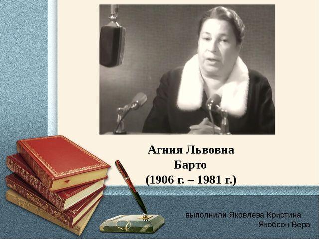 выполнили Яковлева Кристина Якобсон Вера Агния Львовна Барто (1906 г. – 1981...
