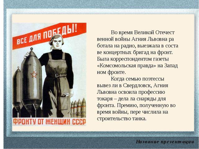 Название презентации Во время Великой Отечест венной войны Агния Львовна ра...