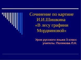 Сочинение по картине И.И.Шишкина «В лесу графини Мордвиновой» Урок русского я
