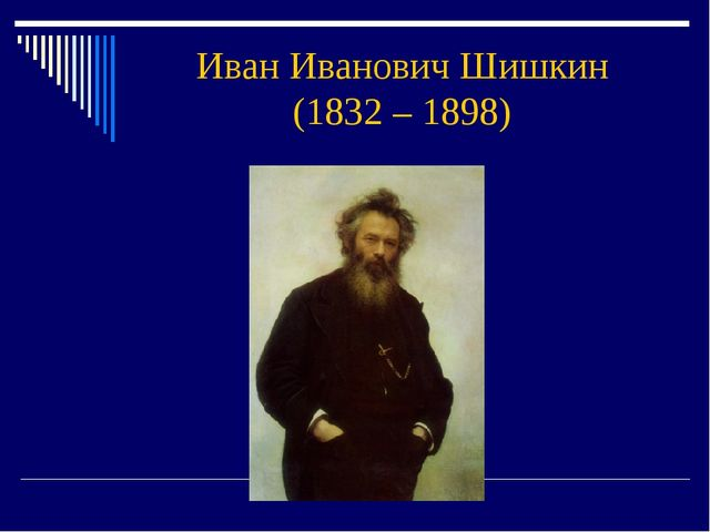 Иван Иванович Шишкин (1832 – 1898)