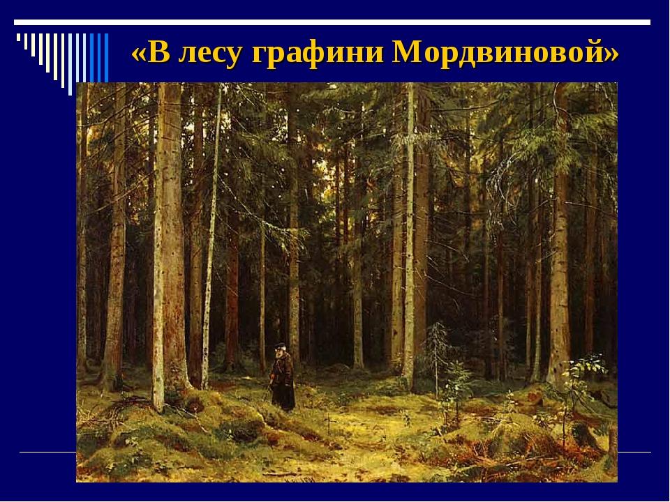 «В лесу графини Мордвиновой»
