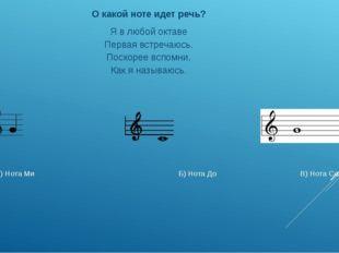 А) Нота Ми Б) Нота До В) Нота Соль О какой ноте идет речь? Я в любой октаве