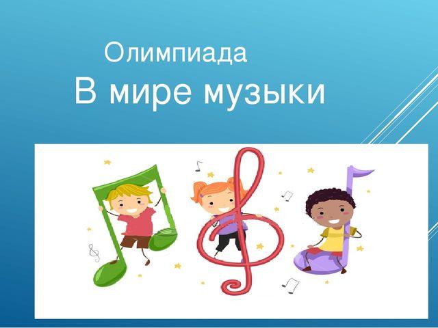 Олимпиада В мире музыки