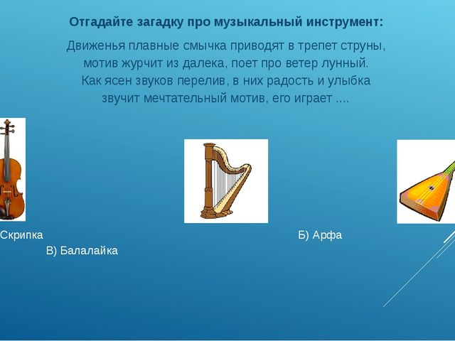 А) Скрипка Б) Арфа В) Балалайка  Отгадайте загадку про музыкальный инструме...