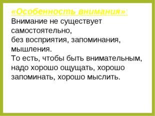 «Особенность внимания»: Внимание не существует самостоятельно, без восприятия