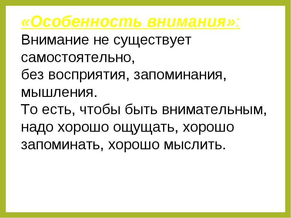 «Особенность внимания»: Внимание не существует самостоятельно, без восприятия...