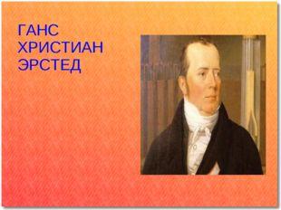 ГАНС ХРИСТИАН ЭРСТЕД