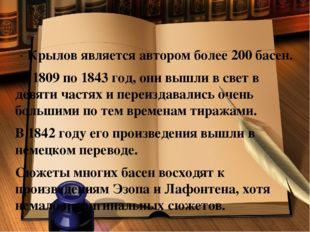 - Крылов является автором более 200 басен. С 1809 по 1843 год, они вышли в с