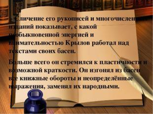 - Сличение его рукописей и многочисленных изданий показывает, с какой необык