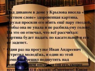 Над диваном в доме у Крылова висела «на честном слове» здоровенная картина. Д