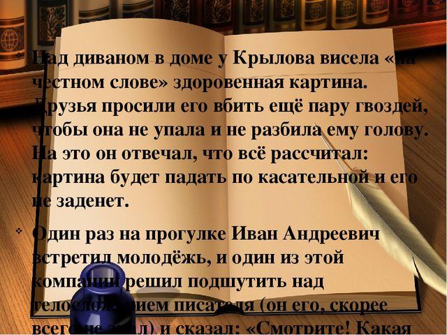 Над диваном в доме у Крылова висела «на честном слове» здоровенная картина. Д...