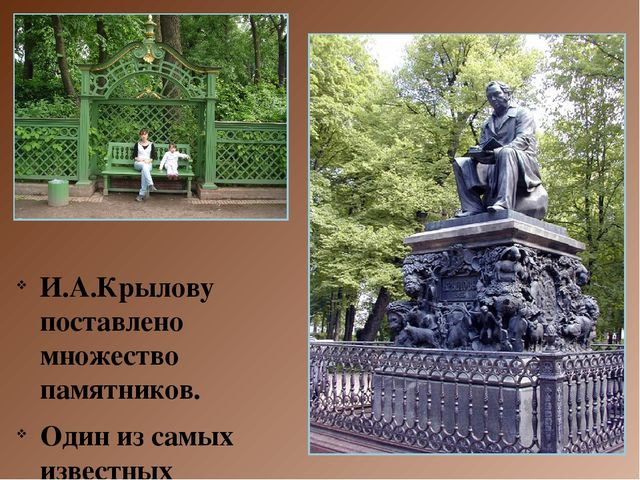 И.А.Крылову поставлено множество памятников. Один из самых известных находитс...