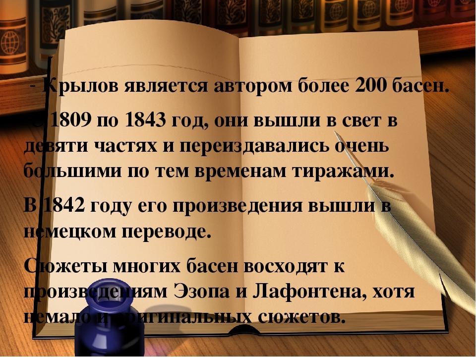 - Крылов является автором более 200 басен. С 1809 по 1843 год, они вышли в с...