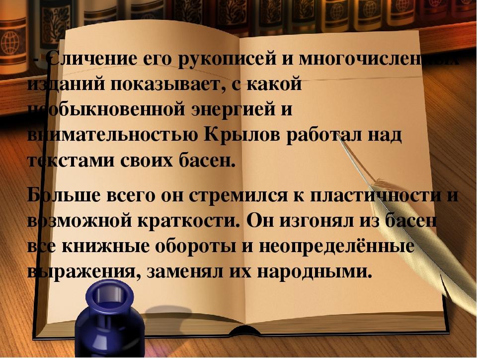 - Сличение его рукописей и многочисленных изданий показывает, с какой необык...