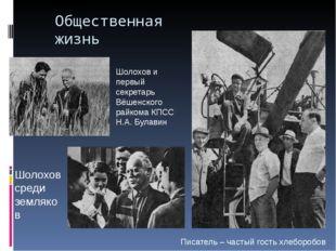 Общественная жизнь Шолохов среди земляков Шолохов и первый секретарь Вёшенско