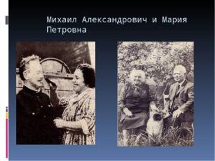 Михаил Александрович и Мария Петровна
