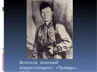 Шолохов военный корреспондент «Правды». 1941