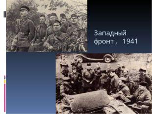 Западный фронт, 1941