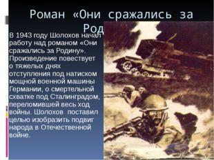 Роман «Они сражались за Родину». В 1943 году Шолохов начал работу над романом