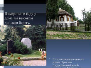 Похоронен в саду у дома, на высоком донском берегу.  В год смерти писателя н